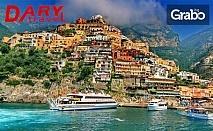 В Италия през Април или Юли! Екскурзия до Неапол и Рим 4 нощувки със закуски, плюс самолетен транспорт