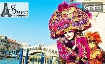 В Италия през Февруари! 3 нощувки със закуски и вечери, самолетен билет и възможност за Карнавала във Венеция