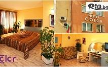 Изгодна почивка в центъра на Варна до края на Септември! Нощувка, от Хотел Колор