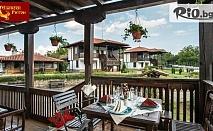 Изгодна почивка в Еленския Балкан! Нощувка със закуска и вечеря, от Хотел Еленски ритон 3*