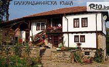 Изгодна почивка в Габровския Балкан до края на Септември! Нощувка, закуска и вечеря + басейн и Бонус за конната база, от Балканджийска къща