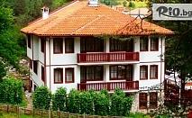 Изгодна почивка в Родопите до края на Юли! Нощувка със закуска, от Семеен хотел Билянци, с. Арда