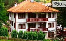 Изгодна почивка в Родопите през Август и Септември! Нощувка със закуска, от Семеен хотел Билянци