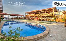 Изгодна почивка в Синеморец! Нощувка със закуска + басейн, чадър и шезлонг, от Casa Di Angel
