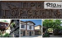 Изгодна почивка в Троянския балкан! 1, 2 или 3 нощувки със закуска и вечеря /по избор/ на цени от 17.90лв, в Къща за гости При Горските, с. Ломец!