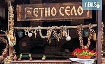 Изпратете старата година в Етно село Тимчевски, Македония! 1 нощувка, закуска и вечеря с жива музика и неограничени напитки, транспорт, посещение на Крива паланка и манастира