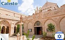 Израел, Йерусалим, Тел Авив: 3 нощувки, закуски,самолетен билет, лет.такси,от 846лв/човек