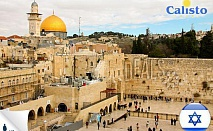 Израел, Йерусалим, Тел Авив: 3 нощувки, закуски,самолетен билет, лет.такси,от 827лв/човек