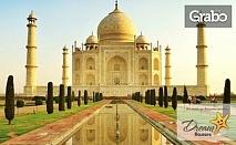 Изживей Индия! Екскурзия с 6 нощувки със закуски и вечери, плюс самолетен и автобусен транспорт