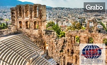 Изживей магията на Гърция! Екскурзия до Атина с 3 нощувки със закуски и самолетен транспорт