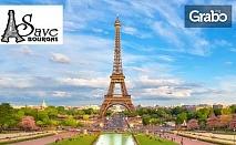 Изживей своята френска приказка! Екскурзия до Париж със 7 нощувки, закуски и самолетен транспорт