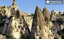 Кападокия - Анкара, Соленото езеро, Юргюп, Зелве, Гьореме, Ючхисар, Каймакль (4 нощувки, 4 закуски, 3 вечери) за 335 лв.