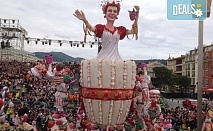 На Карнавал във Френската ривиера с Дари Травел! Самолетен билет, 3 нощувки със закуски в хотел 3*, екскурзовод на български език, водач от туроператора!