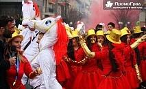 Карнавал в Ксанти - еднодневна екскурзия за 33.50 лв.