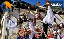 На карнавал в Македония и Гърция! Екскурзия до Струмица и Науса с нощувка със закуска в Петрич, плюс транспорт