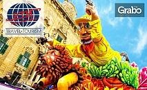 На карнавал в Малта! Екскурзия с 3 нощувки със закуски в Хотел Park 3+* в Слима, плюс самолетен билет и водач по време на пътуването