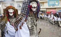 На карнавал в Науса, Гърция през февруари! 1 нощувка със закуска и транспорт, посещение на Вергина и екскурзовод!