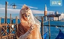 На Карнавал във Венеция с полет от Варна! Самолетен билет, 3 нощувки и закуски във Верона, транспорт с автобус, обиколка в Милано и Верона