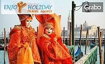 На карнавал във Венеция през Февруари! Екскурзия до Любляна, Верона и Загреб с 3 нощувки със закуски и транспорт