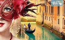 На карнавал във Венеция през 2018-та! 2 нощувки със закуски в хотел 3*, водач, транспорт и туристическа програма във Венеция