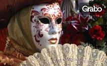 Карнавалът В Науса, Гърция! 2 нощувки със закуски, плюс транспорт