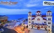 Късно лято в Гърция! 3 или 5 нощувки със закуски в Atlantis Hotel 3*, Паралия Катерини, от Теско груп