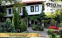 Късно лято в Костенковци! 23 лв. на човек за Нощувка със закуска и вечеря в Еко Kомплекс