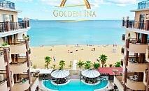 Късно лято на 1-ва линия в Слънчев бряг! Нощувка на човек със закуска + басейн в Хотел Голдън Ина***