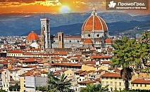 Класическа Италия - Венеция, Флоренция, Рим, Верона (8 дни/7 нощувки със закуски) за 554 лв.