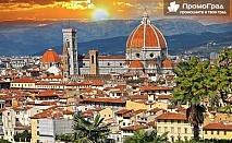 Класическа Италия - Венеция, Флоренция, Рим, Верона (8 дни/7 нощувки със закуски) за 599 лв.