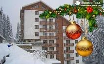 Коледа в Апартаменти Невада, Пампорово. Нощувка на човек с изхранване закуска