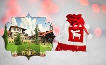 Коледа в Арбанаси!  2, 3 или 4 нощувки на човек със закуски и вечери, две от които празнични в Рачев хотел Резиденс