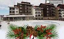 Коледа в Балканско бижу, Разложка котловина. 5 нощувки (студио) със закуски за двама