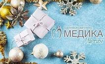 Коледа в Балнео Комплекс Медика - Наречен! 3 или 5  нощувки за двама със закуски + 2 празнични вечери + топъл басейн и сауна