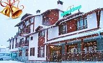 Коледа в Банско! 3 нощувки за ДВАМА със закуски и вечери + сауна от хотел Холидей Груп