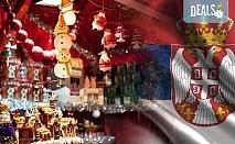 Коледа в Белград, Сърбия! 2 нощувки със закуски, транспорт, посещение на крепостта Калемегдан и Новогодишния фестивал!