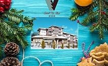 Коледа в Цигов чарк! 2 или 3 нощувки на човек със закуски и две Празнични вечери в Семеен хотел Да Вю