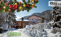 Коледа в Дряново! 3 нощувки със закуски, обеди и вечери /2, от които празнични/, от Комплекс Поп Харитон