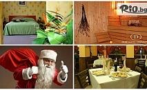 Коледа в Дряново! 2, 3 или 4 нощувки със закуски, Традиционна вечеря за Бъдни вечер и Празнична Коледна вечеря + руска баня, от Парк Хотел Дряново