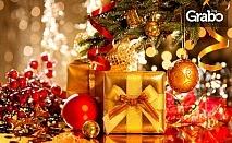 Коледа в Еленския балкан, в с. Костел! 2 нощувки със закуски и празнична вечеря