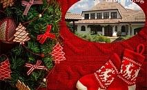 Коледа в Габровския Балкан! 3, 4 или 5 нощувки на човек със закуски и вечери (две празнични) в комплекс Роден край