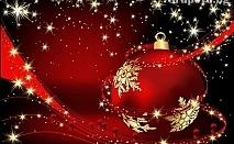 Коледа  в Говедарци - 3 нощувки на човек с 3 закуски и 3 вечери (две празнични) в Арт - хотел Калина