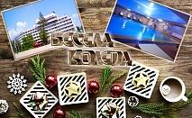 Коледа в Гранд хотел Казанлък***! 2 или 3 нощувки на човек със закуски и вечери + празнична програма + басейн и СПА с минерална вода