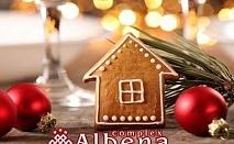 Коледа в Хисаря! 2 нощувки на човек със закуски и вечери, едната празнична + минерален басейн и Релакс зона от хотел Албена***