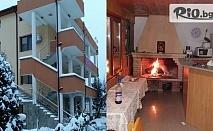 Коледа в Хисаря! 2 или 3 нощувки със закуски и празнични традиционни вечери, от Къща за гости Вила Стряма