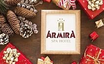 Коледа в хотел Армира**** Старозагорски минерални бани! 3 или 4 нощувки на човек със закуски и вечери, едната празнична + топъл минерален басейн и СПА пакет