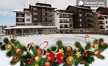 Коледа в Хотел Балканско бижу, Разложка котловина. 2 нощувки на човек
