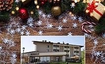 Коледа в хотел Беркут**** с. Брестник! 3 нощувки в двуфамилна вила на човек със закуски и вечери (едната празнична с DJ) + възстановяващ масаж и уелнес пакет