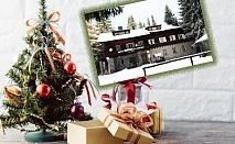 Коледа в хотел Боерица, природен парк Витоша! 2, 3 или 4 нощувки на човек със закуски и вечери, две празнична