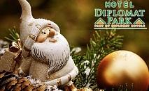 Коледа в хотел Дипломат Парк***, Луковит! 2 нощувки на човек със закуски и 2 празнични вечери с DJ +  басейн и СПА пакет в хотел Дипломат Плаза